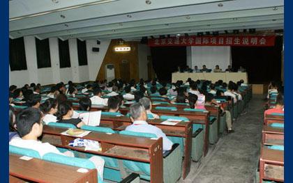 2009年国际项目招生说明会