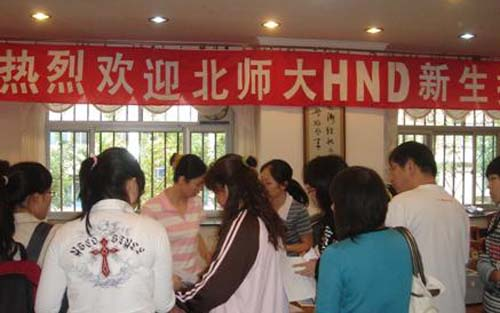2007届HND新生报到工作圆满结束
