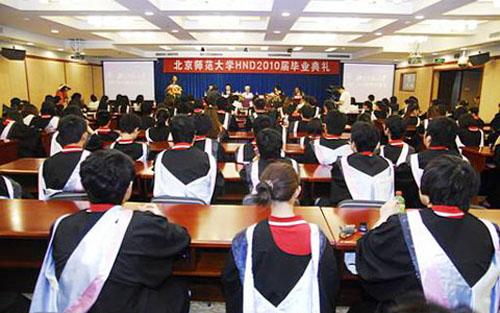 北师大HND2010届毕业典礼隆重举行