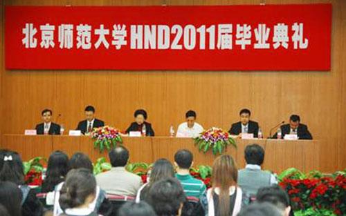 北师大2011届HND毕业典礼隆重举行