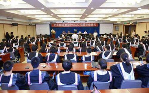 北师大2013届HND毕业典礼隆重举行
