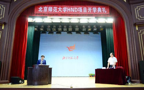 北师大2014级HND新生开学典礼隆重举行