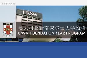 澳大利亚新南威尔士大学预科