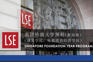 英国伦敦大学(新加坡)预科