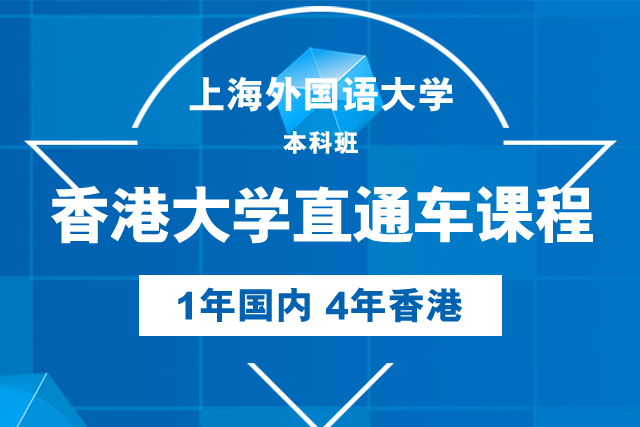 香港/新加坡名校直通车课程