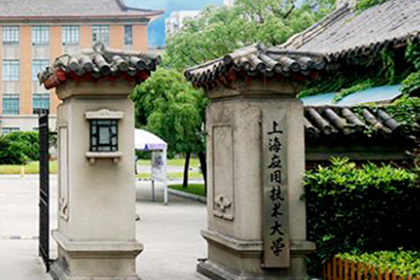 上海应用技术大学徐汇校区大门
